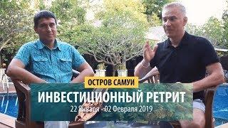 Приглашение на Инвестиционный Ретрит в Тайланде обучение и отдых 2019 И Васильев и М Шаинский