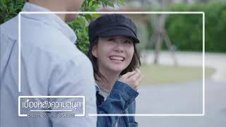 BEHIND THE SCENE EP.13 | มีเพียงรัก | Ch3Thailand
