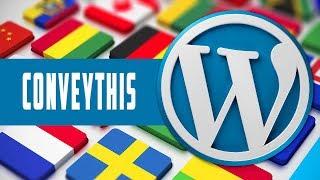Как перевести ваш WordPress сайт WordPress бесплатно | Обзор мультиязычного  плагина ConveyThis