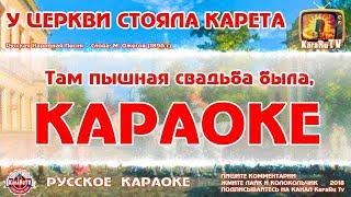 """Караоке - """"У церкви стояла карета""""   Русская Народная Песня"""