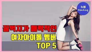 [순위] 꿀벅지 여자아이돌 BEST5 | Girl Group Ranking Top5 | 누비 NuBi