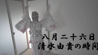 大阪を中心に活動するシンガーソングライター清水由貴の動画配信番組です。 今回は狐憑き舞踊を踊りました。 清水由貴ブログは「清水由貴の日々 ...