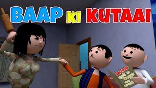 Baap Ki Kutaai - MSG TOONS comedy video