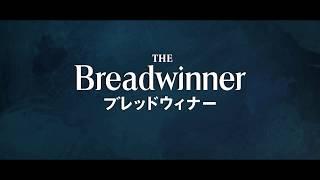 『ブレッドウィナー』予告