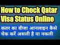 How to check Qatar visa online - Check Qatar visa status online
