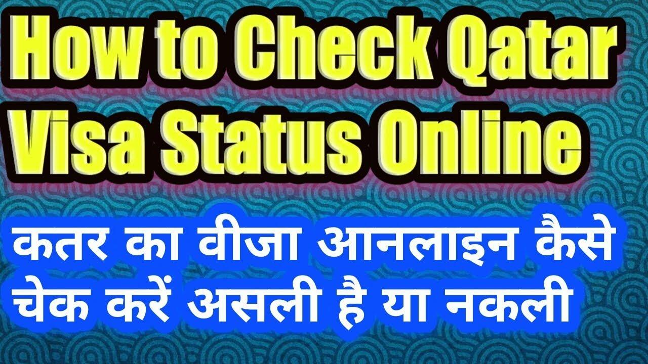 How to check qatar visa online in hindi urdu check qatar visa how to check qatar visa online in hindi urdu check qatar visa status online in hindi urdu altavistaventures Gallery