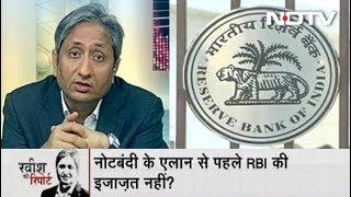 रवीश की रिपोर्ट: RBI की मंजूरी के बगैर नोटबंदी?