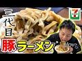 【セブンイレブン】中華蕎麦とみ田監修!あの二郎系ラーメンが進化を遂げて待望の復活!