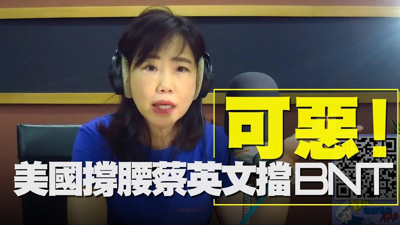 '21.06.24【觀點│尹乃菁時間】可惡!美國撐腰蔡英文擋BNT
