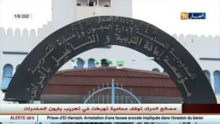توقيف مدير سجن الحراش و نائبه تحفضيا على إثر فرار بارون المخدرات