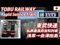 The Longest TOBU-RAPID 東武6050系 快速 浅草→会津田島 全区間