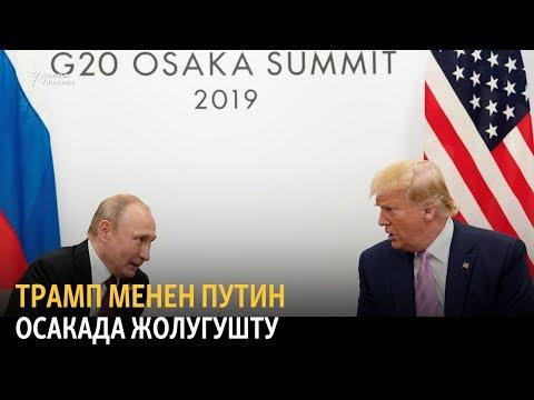 Трамп менен Путин Осакада жолугушту