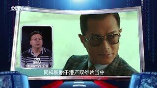 一周快评:《使徒行者2》与《上海堡垒》哪一部更胜一筹【中国电影报道 | 20190810】
