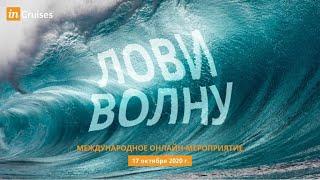 ЛОВИ ВОЛНУ - Международное онлайн мероприятие inCruises