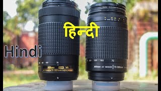 Nikon AF-P 70-300 mm f4 5-6 3 VR vs Nikon AF 70-300 mm f4-5 6 Nikon AF-P 70-300mm Review