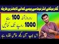 easy way to earn money online in pakistan