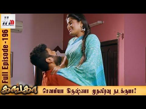 Ganga Tamil Serial | Episode 196 | 19 August 2017 | Ganga Latest Tamil Serial | Home Movie Makers