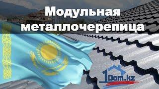 Металлочерепица Алматы