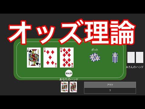 オッズ理論|人生の勝ち組の思考法|ポーカー|テキサスホールデム