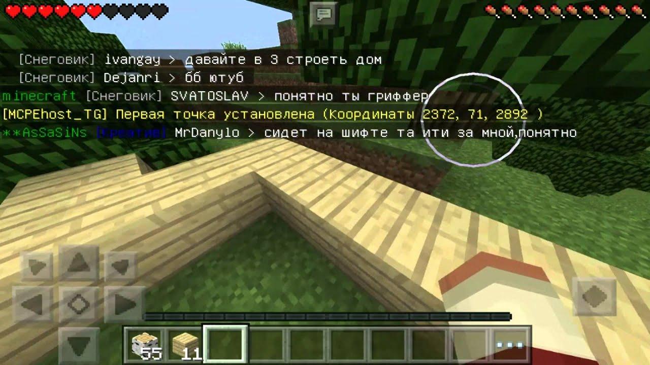 Как приватить территорию на серверах minecraft pe 0.15.0 ...