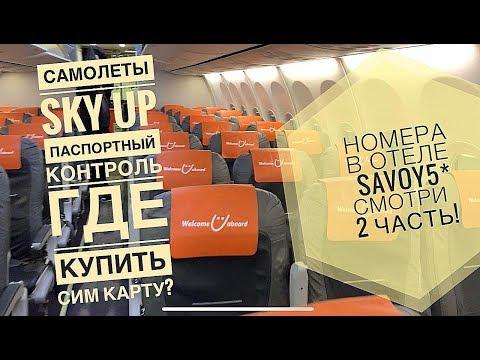 Номер в отеле Savoy 5* Египет! Самолет Sky Up,паспортный контроль Шарма, где купить Сим карту.