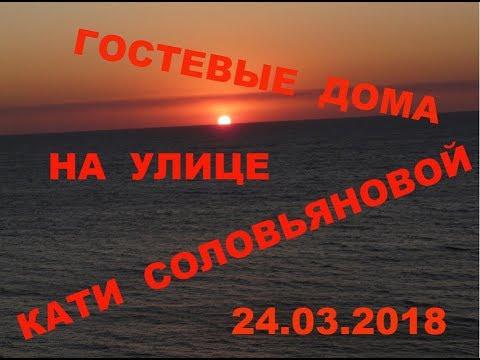 Анапа 24.03.2018  Гостевые дома по ул.Кати Соловьяновой