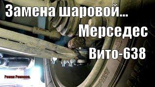 ЗАМЕНА ШАРОВОЙ ОПОРЫ МЕРСЕДЕС ВИТО-638.ПОЛНЫЙ ПРОЦЕСС!!!