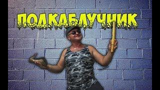Подкаблучник (ПРЕМЬЕРА) - На гитаре / Уральские пельмени / Приколы 2019