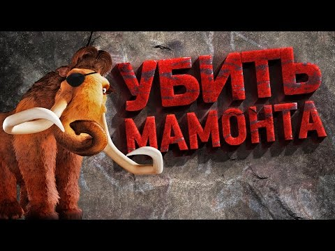 Как древние люди охотились на мамонта