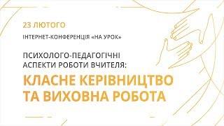 Конференція «Психолого-педагогічні аспекти роботи вчителя: класне керівництво та виховна робота»