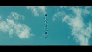Da-iCE 5周年イヤー 第3弾シングル「雲を抜けた青空」のMusic Videoを公...