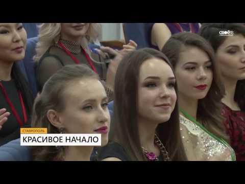 Красивое начало: конкурс «Мисс Студенчество-2016» стартовал!