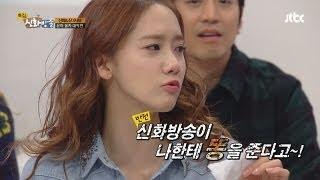 [JTBC] 신화방송 (神話, SHINHWA TV) 48회 명장면 - 공개된 윤아의 몰래 카메라 대작전!