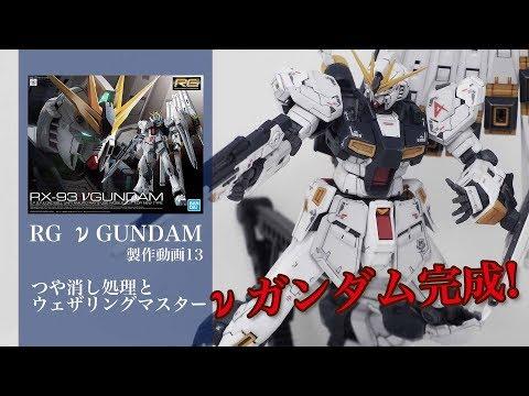RGνガンダム製作13完成:G団【ガンプラ】ν GUNDAM