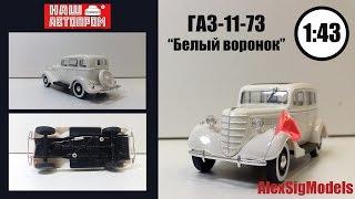 ГАЗ 11-73 1:43 | Наш Автопром |  Обзор Масштабной модели за 200 РУБЛЕЙ! / USSR CAR GAZ 11-73 1/43