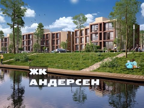 ЖК АНДЕРСЕН. от 2,3 млн.// Новая Москва. Десна