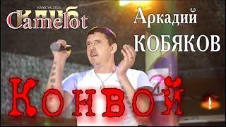 Аркадий КОБЯКОВ - Конвой (Концерт в клубе Camelot)