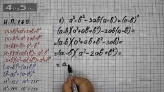 Итоговое повторение 169. Вариант Б. Алгебра 7 класс Мордкович А.Г.