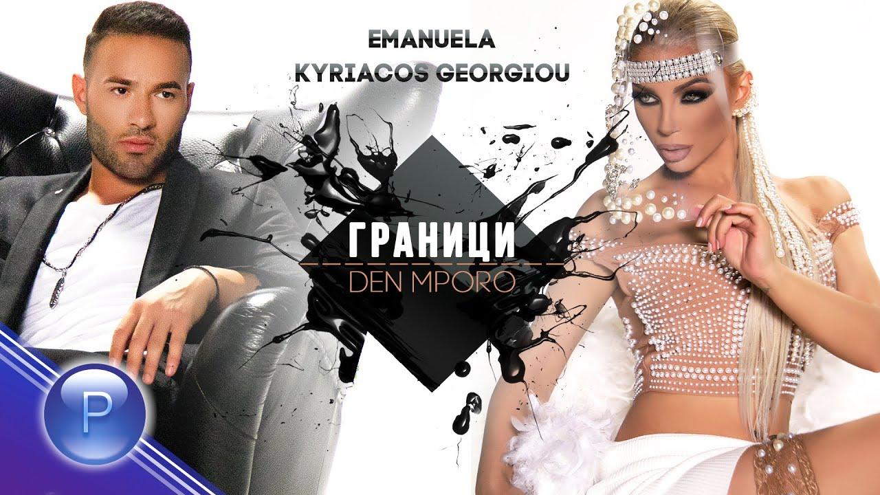 Емануела и Kyriacos Georgiou - Граници (CDRip)