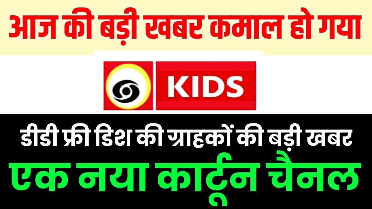 DD FREE DISH par DD kids soon launch on Free dth || अब तो लांच होकर रहेगा डीडी फ्री डिश पर || डीडी