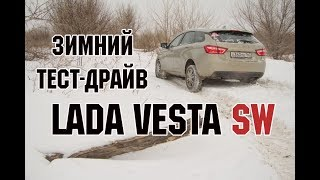 Зимний тест-драйв Лада Веста универсал | Winter test drive LADA VESTA SW