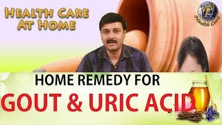 HOME REMEDIES TO REDUCE URIC ACID FROM BLOOD II खून से यूरिक एसिड घटने के घरेलू  उपचार II