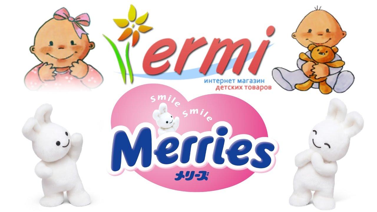 Интернет-магазин «детский мир» предлагает купить детские товары merries по выгодной цене. В нашем каталоге представлены детские товары.