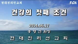 홍영선 건강강의|건강의 첫째 조건 2014.06.17