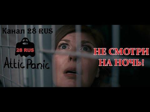 Короткометражный фильм ужасов.Чердак. ПОПРОБУЙ НЕ ИСПУГАЙСЯ!