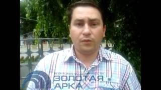 Александр продавал земельный участок через агентство недвижимости ЗОЛОТАЯ АРКА.(, 2016-06-16T13:34:40.000Z)