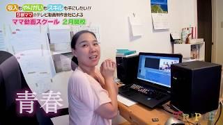 40歳手前でテレビ業界へ FBS福岡放送「はじめまして赤ちゃん」のデ...