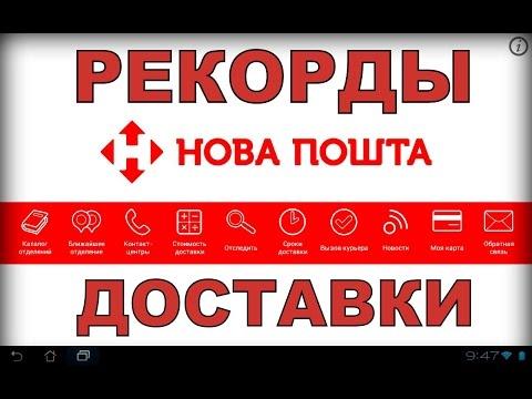 """""""Новая почта"""". """"РЕКОРДЫ"""" ДОСТАВОК МЕЖДУНАРОДНЫХ ПОСЫЛОК!!!"""