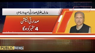 Dr Arif Alvi nominated by PTI for president's post | Public News