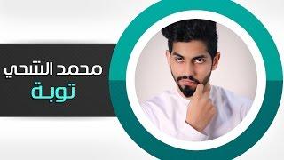 محمد الشحي - توبة ( النسخة الأصليه ) | 2015